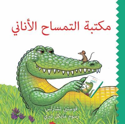 Selfish Crocodile Library