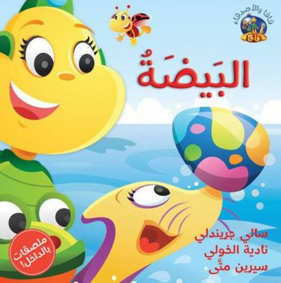 Hey Fafa: The Egg / Hey Fafa: Al Beida (Arabic Edition) 9789992142158