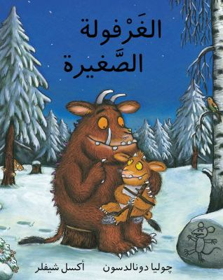 The Gruffalo's Child / Al Gharfoula Al Saghira (Arabic Edition) 9789992142509