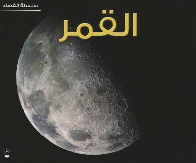 The Moon (Space Series - Arabic) 9789992195499