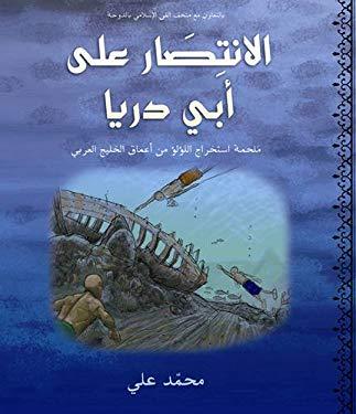 Victory Over Abu Derya 9789992142240